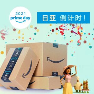 倒计时开始 最高7.5%返点PrimeDay日亚狂欢:2021 粉丝坠爱单品 人气好物享受精致生活 入雪平锅、星黛露