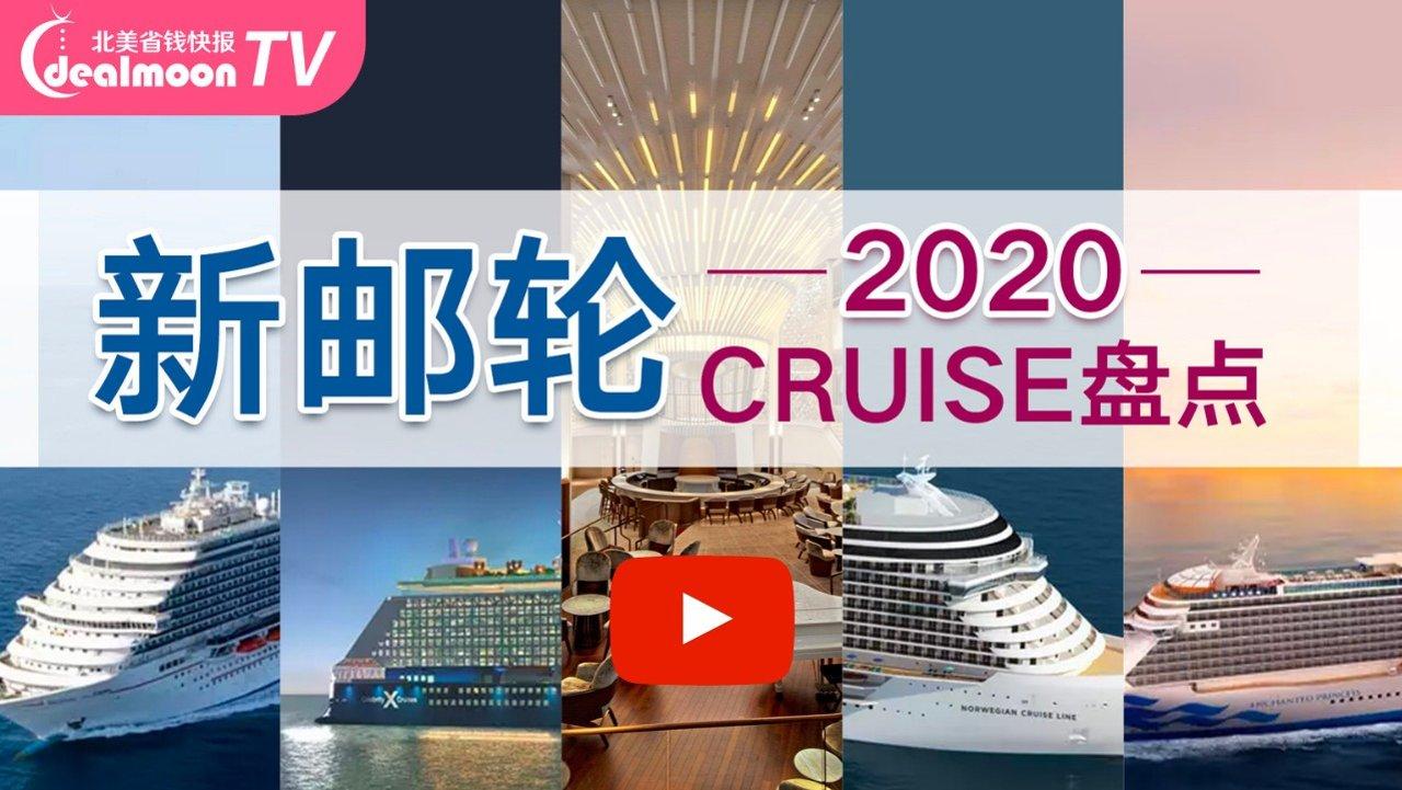 2020年新邮轮盘点!细数5艘最值得期待的New Cruises!