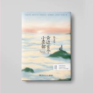 €12起 国内热门小说都有想读中文小说?让你一口气看个够 疫情居家充电读物