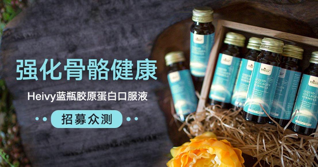 【新品上市】Heivy蓝瓶胶原蛋白口服液