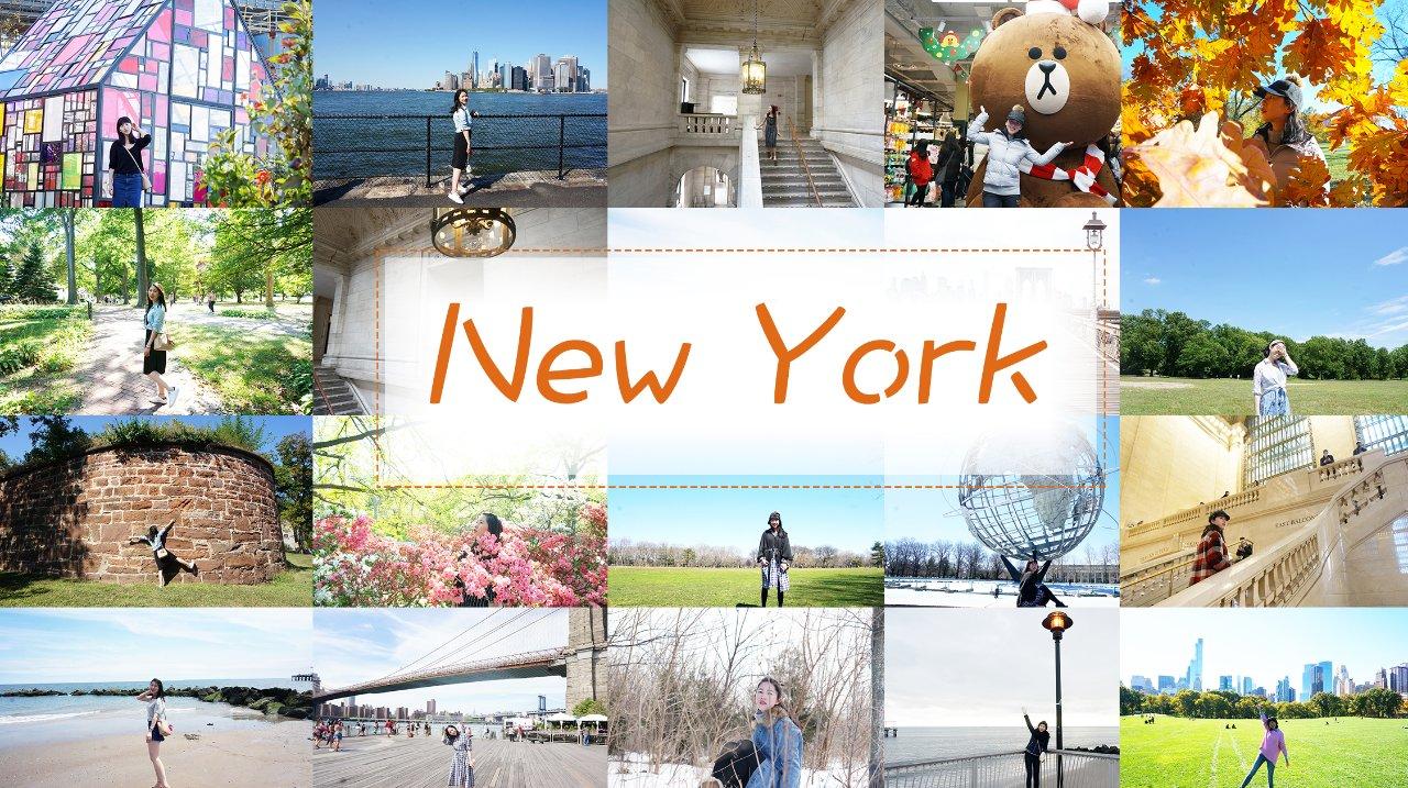 跟着小花去拍照|纽约