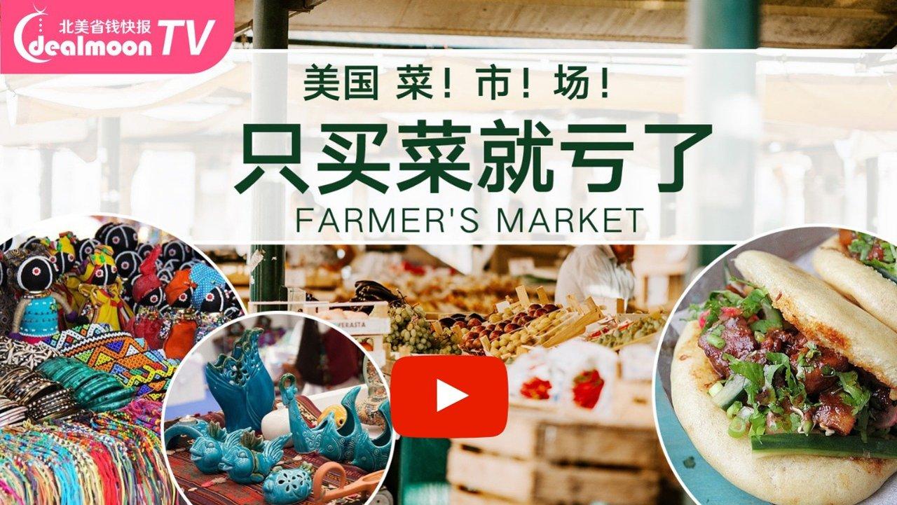 """美国最好买的地方!跟我一起去Farmers Market""""赶集""""!美国菜市场大揭秘!"""