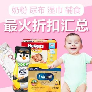 Hot! Diapers, Wipes, Formula and Baby Food Hot Deals Round up