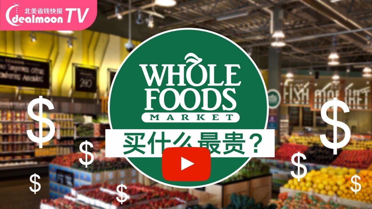 5样WholeFoods卖这么贵?!