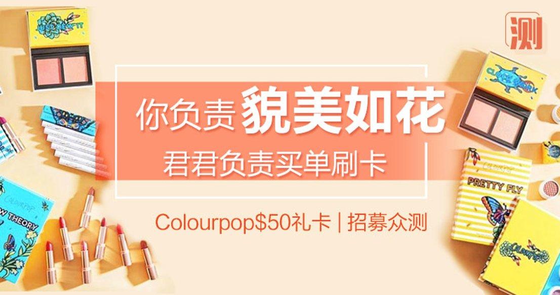 【陪众测君玩游戏】Colourpop彩妆 $50礼卡