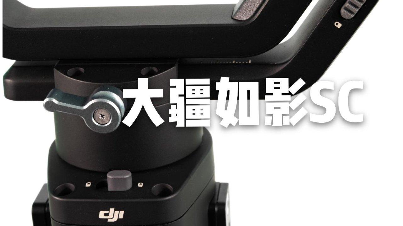 中篇 - 大疆DJI稳定器之如影Ronin-SC - 调平篇!