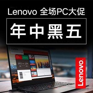 IdeaPads低至六折 更多新单品加入Lenovo 联想 年中黑五活动开始 提前半年享受巨大优惠