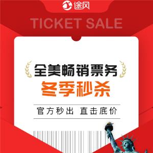 As low as $19U.S.A Hottest Theme Park Tickets Flash Sale