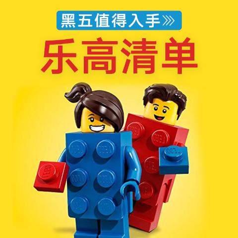 史低价秒杀  天天更新LEGO 乐高 十一月及黑五必抢清单