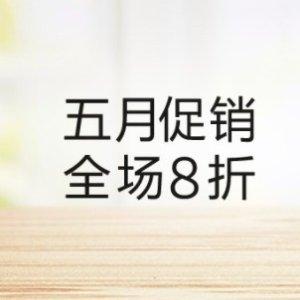 好价来袭 缤纷好物任你选日本亚马逊 五月促销活动 活动商品享8折优惠