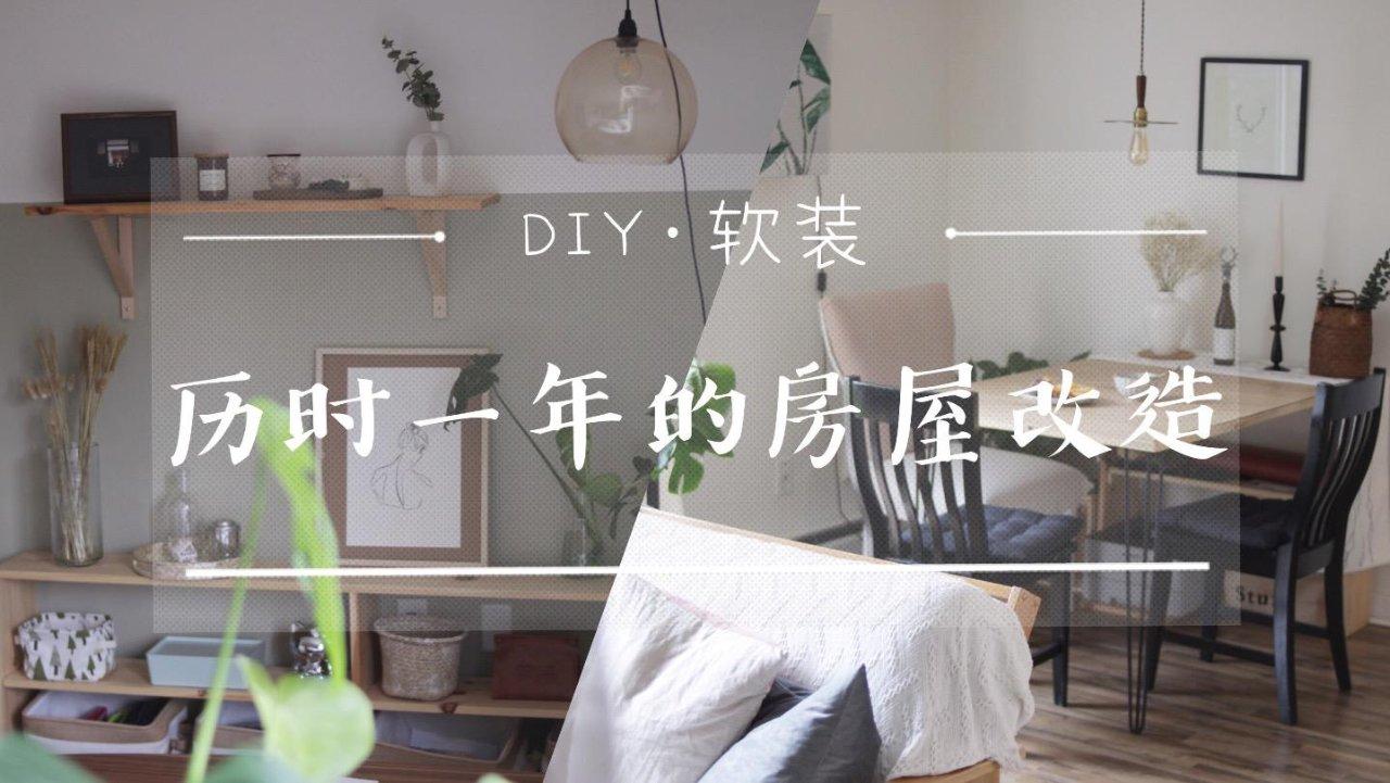 DIY攻略   我家历时一年的房屋改造