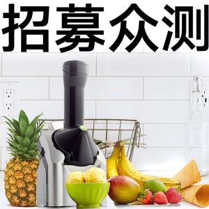 夏日解暑神器,发晒货免费拥有冰爽口感DIY,Yonanas水果冰淇淋机