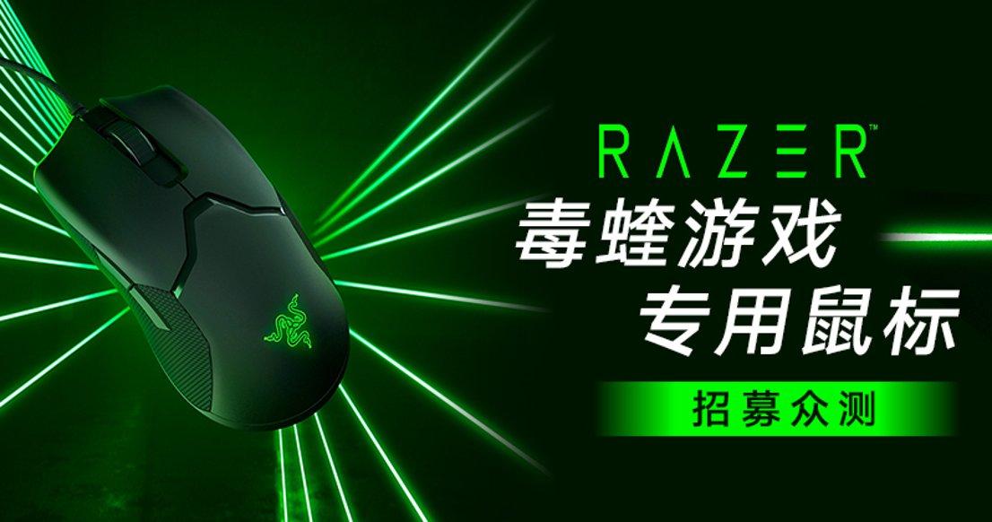 【游戏专用】Razer毒蝰鼠标