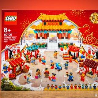 乐高·中国新年庙会🏮让你足不出户就能体验浓浓年味!🎉