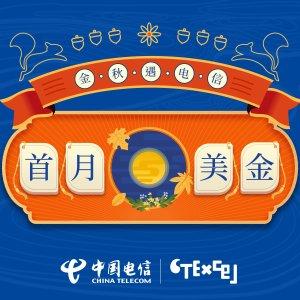 永无和国内断联烦恼独家:中国电信年度最大促销, 首月套餐免费+各类好礼 共贺佳节