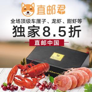 8.5折 龙虾等年货直邮中国独家:直邮君 水果海鲜礼盒春节热卖 2公斤车厘子$50.14
