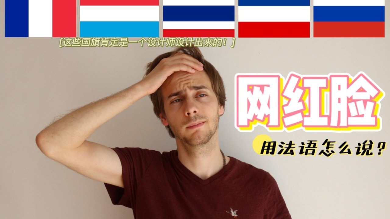 【法语实践课】网红脸用法语怎么说?