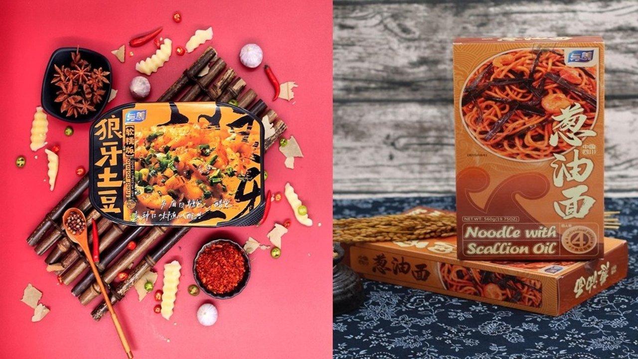 与美Yumi Foods 美味大礼包|地道川味,懒人必备快手美食!