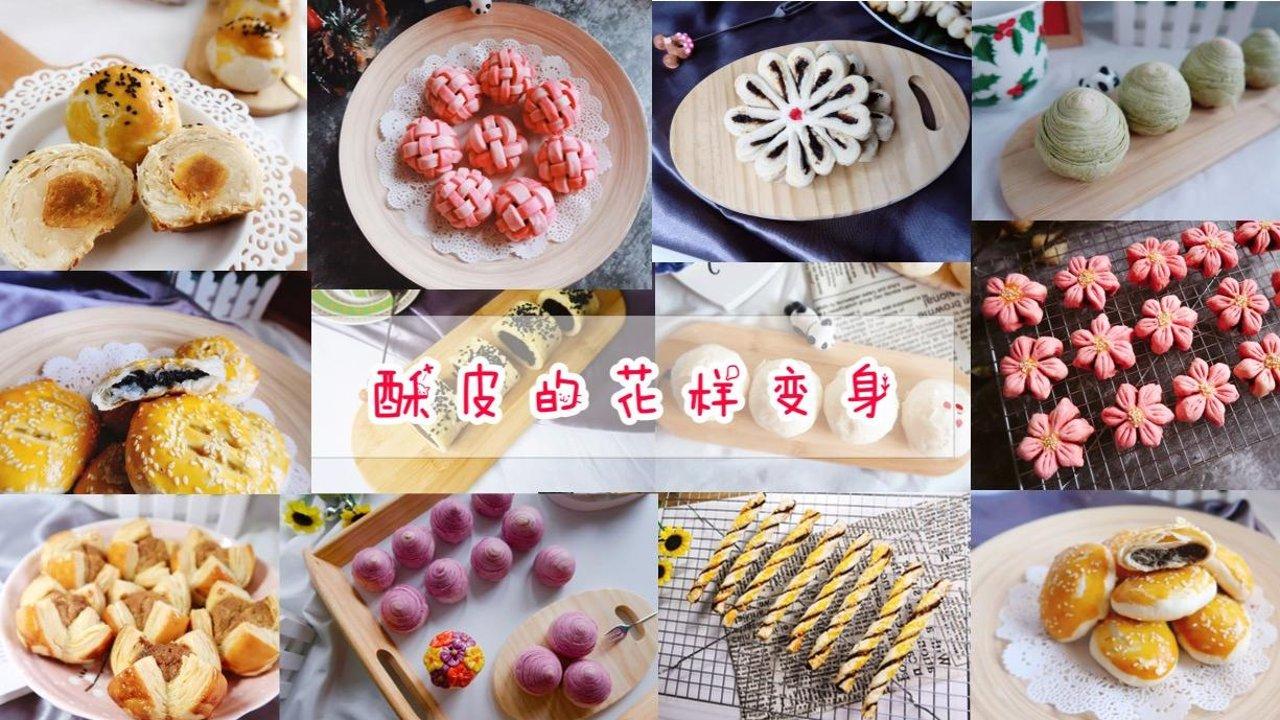 甜点合集(3) |十二款经典酥皮点心,甜的咸的一应俱全