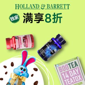 评论抽奖送好礼  第二件1P+叠加满享8折Holland & Barrett 精选健康营养品全场独家折扣热卖