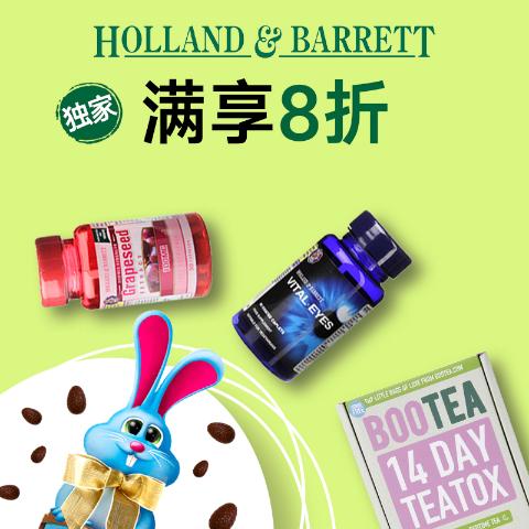 第2件1P+满额最高8折+抽奖11.11独家:Holland Barrett 深海鱼油、胶原蛋白、叶黄素、减肥茶热卖