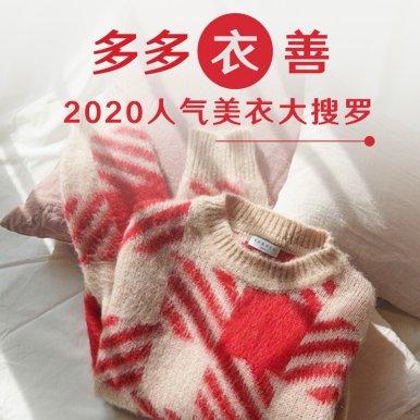 """多多""""衣""""善 2020人气美衣大搜罗"""
