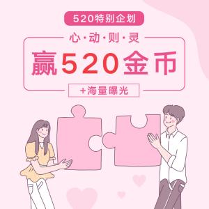 晒晒圈·520特别企划已发奖|甜甜的520怎么过? 晒心动赢520金币+海量曝光
