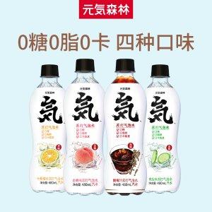 ¥189/15瓶 澳洲本地仓发货元気森林 0糖0卡0脂肪苏打气泡水 爆款白桃、卡蔓橘口味