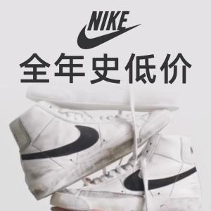 全场7.5折+折扣区可叠加+晒货抽奖黑五价:Nike 黑五第二波 双钩系列、AF1、长款羽绒服促销热卖