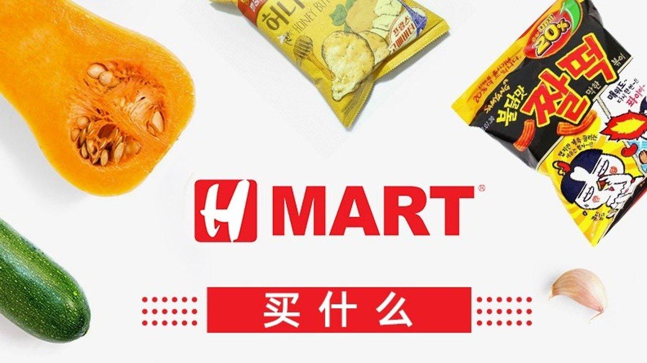 H Mart美食|韩国超市超人气美味大推荐,世界上最悲伤的三个字是没吃过