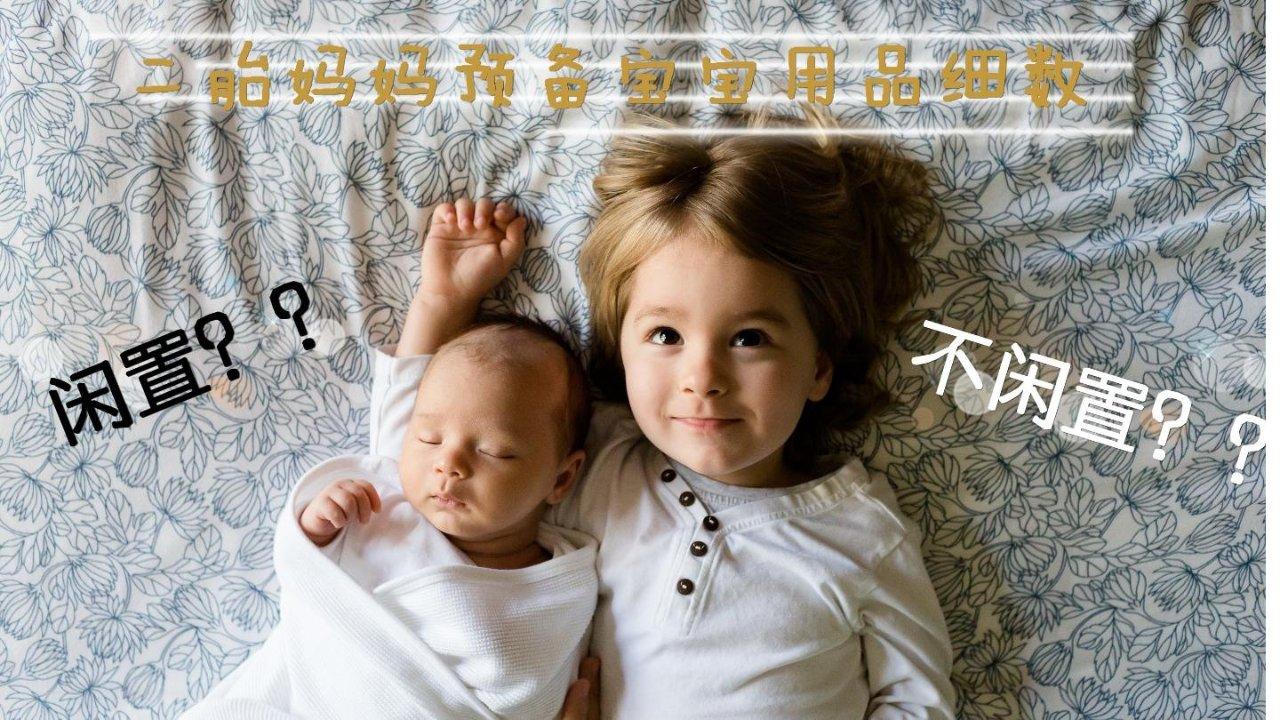 二胎妈妈预备宝宝用品细数 | 闲置不闲置两大阵营?