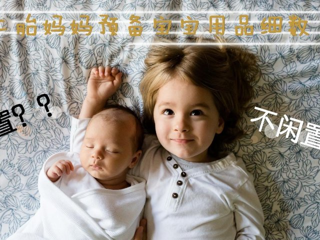 二胎妈妈预备宝宝用品细数 | 闲置...