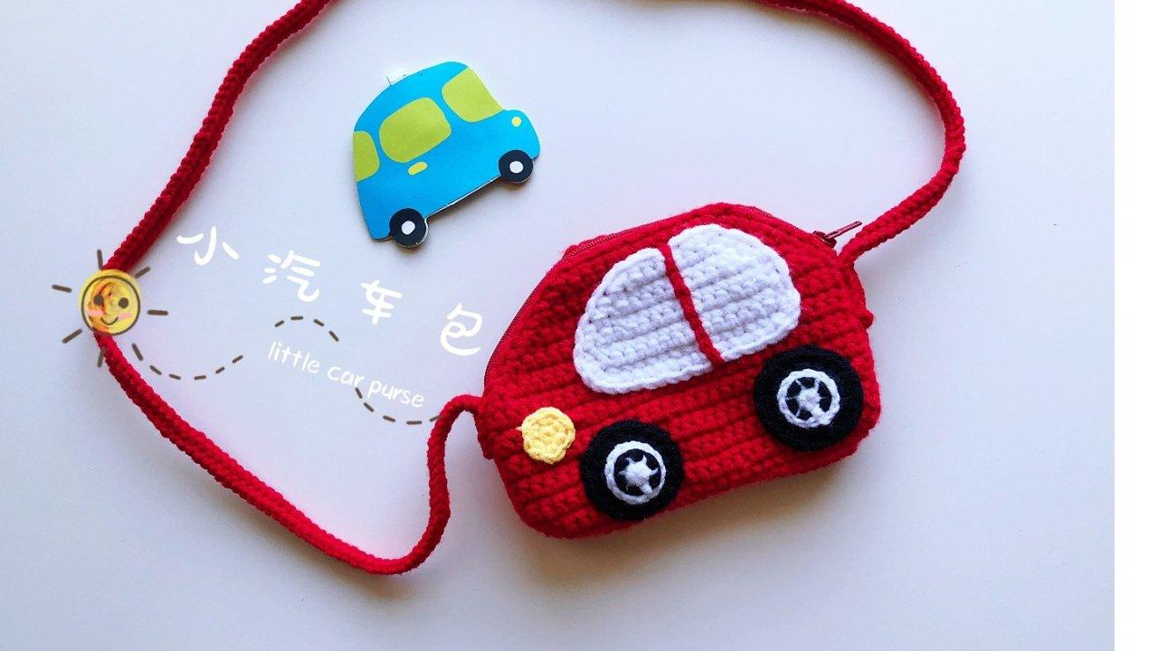 小汽车包包钩针教程