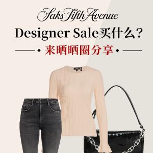 参与赢$750购物礼卡Saks Designer Sale买什么?来晒晒圈分享你入的好物和草单