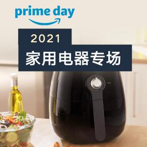 3.8折起 纳米水离子吹风£41一年一次:2021 Prime Day 家用电器产品备战指南 Top 10产品盘点