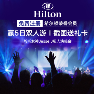 Last Day: Free Signup onlyEnter Hilton Honors and Win 5 day Getaway and Private Concert@Hilton