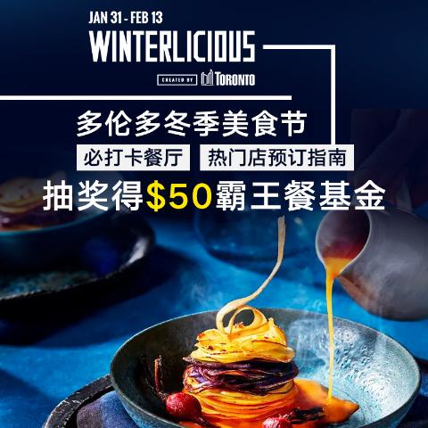 评论送霸王餐 $23吃热门餐厅多伦多冬季美食节 (Winterlicious)   200家餐厅等你来吃!