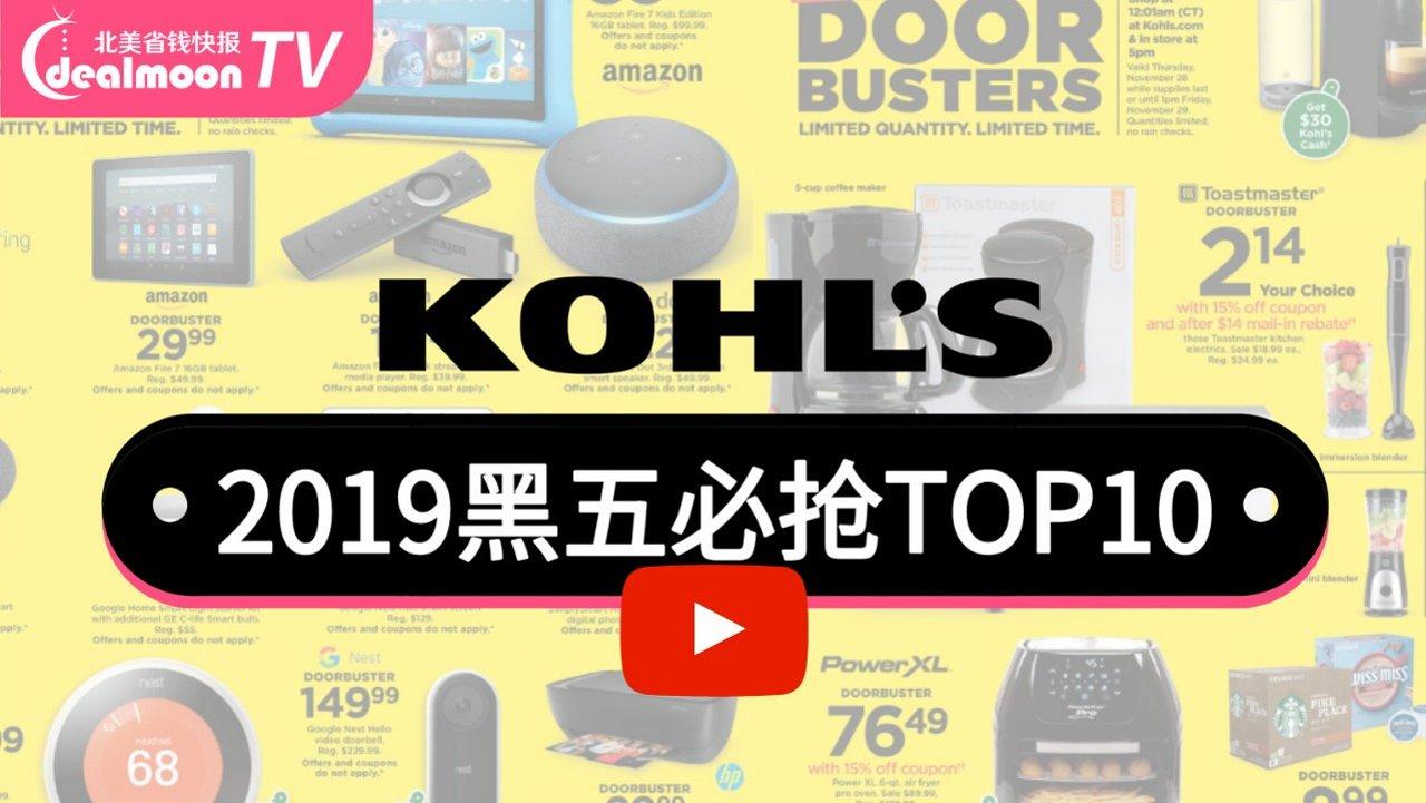 黑五买什么?Kohl's超值必买TOP10产品!Kohl's黑五海报盘点!#Kohl's 的#黑五海报 新鲜出炉,我们帮大家盘点出了 2019黑 Kohl's TOP10必抢好物!我们还会带来Target、BestBuy、Macy's、WalMart的黑五海报必抢#好物推荐 . Kohl's黑五促销时间 网上开始时间:11月25日12:01am(CT) 实体店开始时间:11月28日5:00pm(CT)