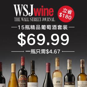 $69.99(原价$249.99)+送3瓶赤霞珠WSJwine 12瓶精品节日葡萄酒超值促销 立省$180