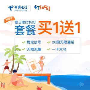 下单抽iRobot + Echo Dot智能套装即将截止:中国电信CTExcel夏日限时促销,套餐买一赠一
