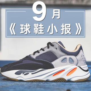 9/26 抢AJ1 8am头等舱配色9月球鞋小报 Yeezy系列大爆发 好物不等人
