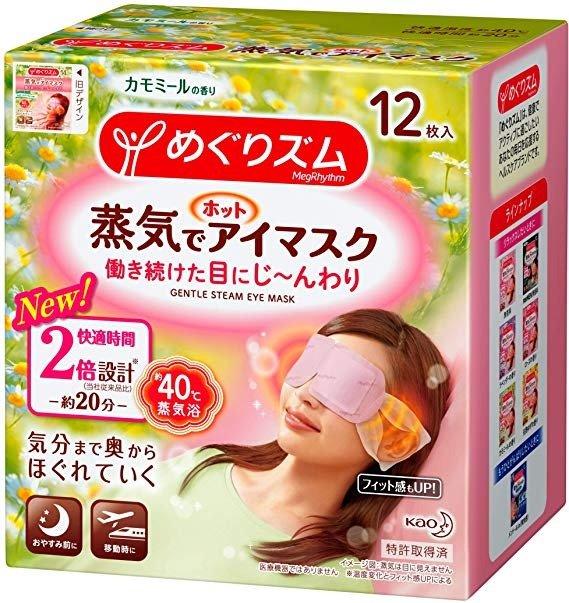 新款洋甘菊加热眼罩 12片