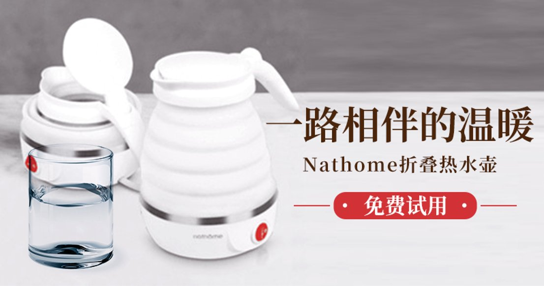 Nathome可折叠热水壶(微众测)