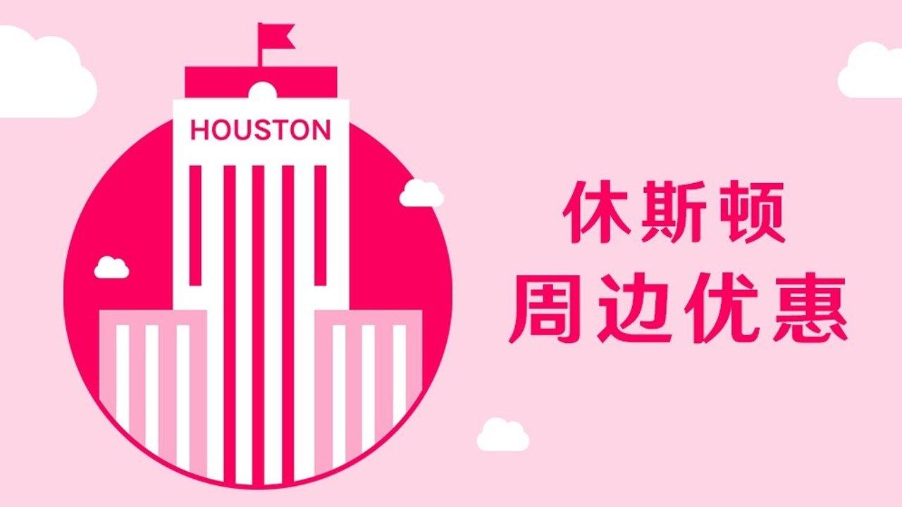 9/20-9/22 休斯顿去哪儿  休斯顿夜市、辣酱节、动漫展、邮票展…周末浪到底!