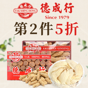 Buy One Get One 50% OffDealmoon Exclusive: Tak Shing Hong Selected American Ginseng Fall Sale