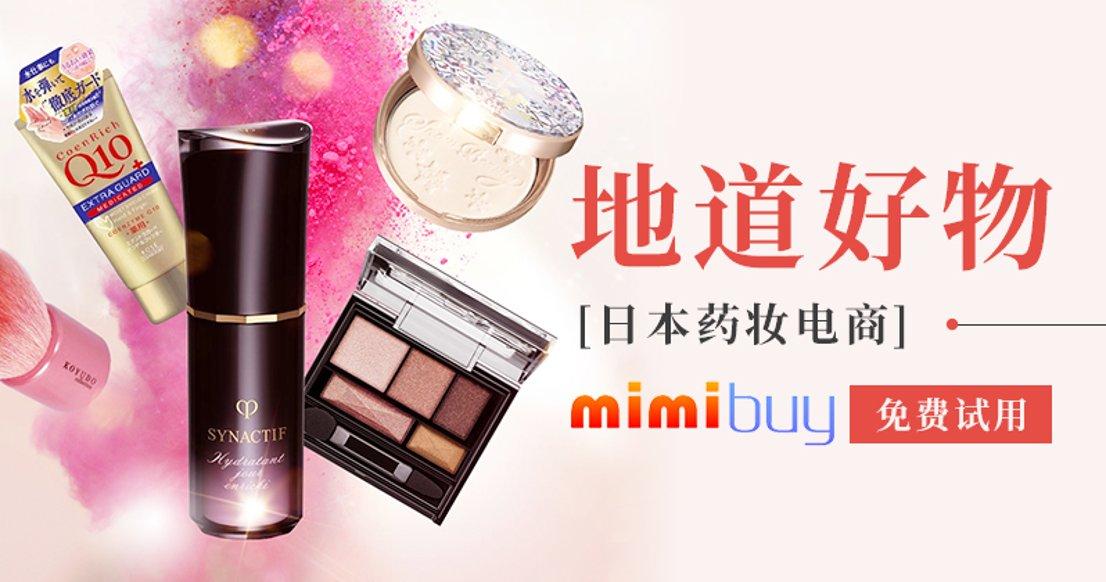 mimibuy日本药妆商城 $60代金券(微众测)