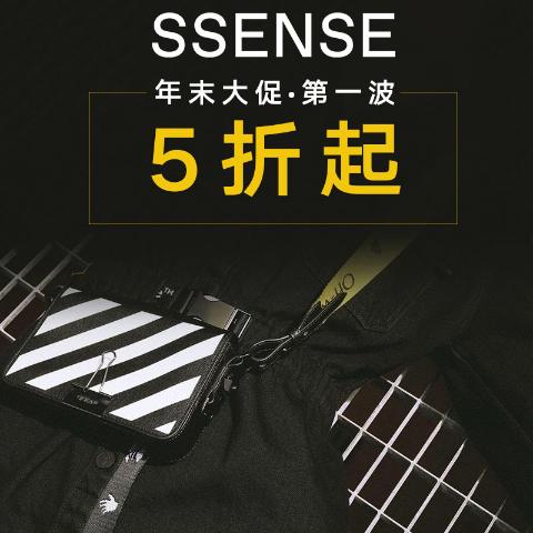 5折起 + 限时免邮(价值$40)SSENSE 史上最强第1波 NIKI货全、大王钻包史低