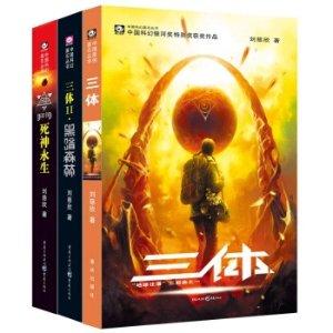 《中国科幻基石丛书:三体(套装1-3册)》(刘慈欣)【摘要 书评 试读】- 京东图书