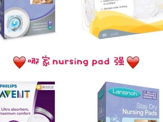 哪家nursing pad强 | 实用贴