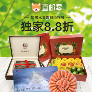 8.8折 加拿大北极甜虾2.5KG仅$43.99独家:直邮君 全场顶级水果海鲜中秋节限时大促,澳柑7斤仅$30.79